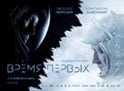 Vremya Pervyh - Russian Movie Poster (xs thumbnail)