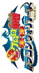 Chô gekijô-ban Keroro gunsô: Gekishin doragon woriâzu de arimasu! - Japanese Logo (xs thumbnail)