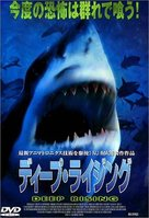 Shark Attack 2 - Japanese Movie Cover (xs thumbnail)