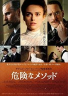 A Dangerous Method - Japanese Movie Poster (xs thumbnail)