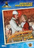 Ukrotitelnitsa tigrov - Russian DVD cover (xs thumbnail)
