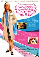 Les parapluies de Cherbourg - Japanese Movie Poster (xs thumbnail)