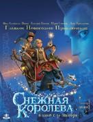 Snezhnaya koroleva - Russian Movie Poster (xs thumbnail)