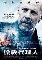 Surrogates - Taiwanese Movie Poster (xs thumbnail)