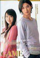 """Liar Game"" - Japanese Movie Poster (xs thumbnail)"