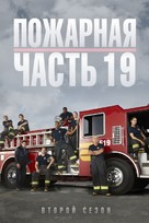 """""""Station 19"""" - Russian Movie Cover (xs thumbnail)"""