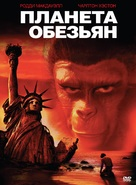 Planet of the Apes - Russian DVD movie cover (xs thumbnail)