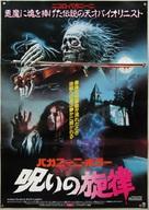 Paganini Horror - Japanese Movie Poster (xs thumbnail)