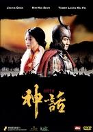 Shen hua - Hong Kong DVD cover (xs thumbnail)