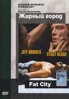Fat City - Russian DVD cover (xs thumbnail)