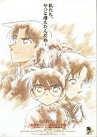 Meitantei Conan: Meikyuu no crossroad - Japanese Movie Poster (xs thumbnail)