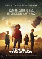 The Darkest Minds - Russian Movie Poster (xs thumbnail)