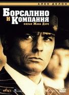 Borsalino and Co. - Russian DVD movie cover (xs thumbnail)