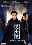 Dream Of A Warrior - Hong Kong poster (xs thumbnail)