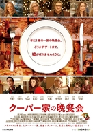 Love the Coopers - Japanese Movie Poster (xs thumbnail)