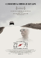Cop Car - South Korean Movie Poster (xs thumbnail)