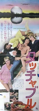The Touchables - Japanese Movie Poster (xs thumbnail)