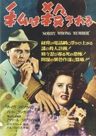 Sorry, Wrong Number - Japanese Movie Poster (xs thumbnail)