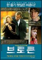 Broken - South Korean Movie Poster (xs thumbnail)
