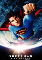 Superman Returns - Greek Movie Poster (xs thumbnail)