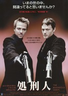 The Boondock Saints - Japanese Movie Poster (xs thumbnail)