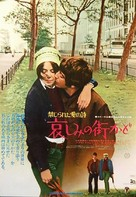 The Panic in Needle Park - Japanese Movie Poster (xs thumbnail)