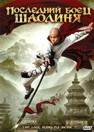 Last Kung Fu Monk - Russian Movie Cover (xs thumbnail)