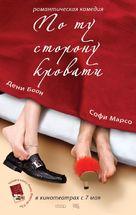De l'autre cote du lit - Russian Movie Poster (xs thumbnail)