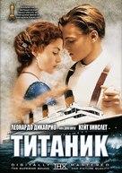 Titanic - Bulgarian DVD cover (xs thumbnail)