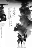 Huang jin shi dai - Japanese Movie Poster (xs thumbnail)