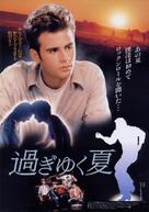 Shout - Japanese Movie Poster (xs thumbnail)