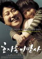 Hyojadong ibalsa - South Korean Movie Poster (xs thumbnail)