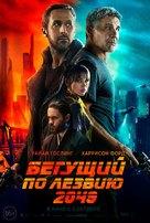 Blade Runner 2049 - Russian Movie Poster (xs thumbnail)