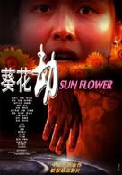 Xiang ri kui - Hong Kong poster (xs thumbnail)