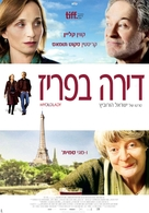 My Old Lady - Israeli Movie Poster (xs thumbnail)