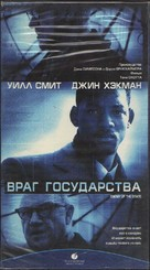 Enemy Of The State - Russian Movie Cover (xs thumbnail)