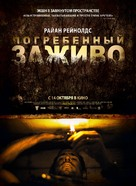 Buried - Russian Movie Poster (xs thumbnail)
