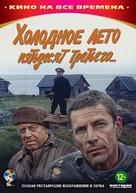 Kholodnoe leto pyatdesyat tretego - Russian DVD cover (xs thumbnail)