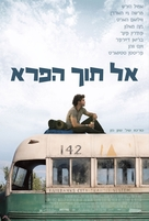 Into the Wild - Israeli Movie Poster (xs thumbnail)