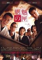 Môryô no hako - Japanese poster (xs thumbnail)