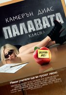 Bad Teacher - Bulgarian Movie Poster (xs thumbnail)
