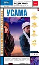 Osama - Russian Movie Cover (xs thumbnail)