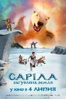 The legend of Sarila/La légende de Sarila - Ukrainian Movie Poster (xs thumbnail)