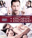 Keinohrhasen - Russian Blu-Ray movie cover (xs thumbnail)
