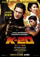 K-20: Kaijin niju menso den - Taiwanese Movie Poster (xs thumbnail)