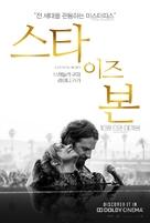 A Star Is Born - South Korean Movie Poster (xs thumbnail)