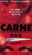 Carne - Japanese VHS movie cover (xs thumbnail)
