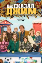 """""""According to Jim"""" - Russian Movie Cover (xs thumbnail)"""