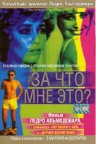 ¿Qué he hecho yo para merecer esto!! - Russian Movie Cover (xs thumbnail)