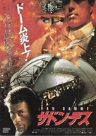 Sudden Death - Japanese Movie Poster (xs thumbnail)